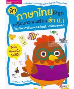 ติวภาษาไทยให้ลูก เตรียมความพร้อมเข้า ป.1 โรงเรียนสาธิตและโรงเรียนในเครือคาทอลิก