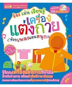 ร้อง เล่น เรียนรู้ ด้วยเพลงแสนสนุก : เครื่องแต่งกาย +DVD