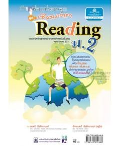 คู่มือพ่อแม่สอนลูก ชุดเซียนภาษา reading ม.2