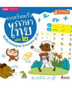 แบบเรียนเร็วภาษาไทย เล่ม 2 ฝึกผันวรรณยุกต์ อักษรกลาง สูง ต่ำ