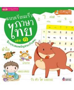 แบบเรียนเร็วภาษาไทย เล่ม 1 ฝึกประสมสระ