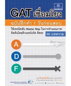 GAT เชื่อมโยง ฉบับทำ 1 วัน ก่อนสอบ