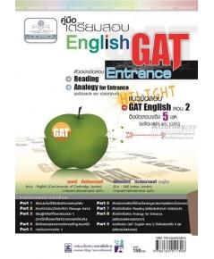 คู่มือเตรียมสอบ English Gat