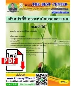 ไฟล์ E-book คู่มือเตรียมสอบ แนวข้อสอบ เจ้าหน้าที่วิเคราะห์นโยบาย กรมป่าไม้ พร้อมเฉลย
