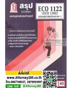 ECO1122 (ECO1102) เศรษฐศาสตร์มหภาค 1