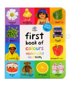 First Book of Colours : หนังสือเรียนรู้ชื่อสีเล่มแรกของหนู