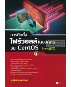 การติดตั้งไฟร์วอลล์ในองค์กรบน CentOS (ภาคปฏิบัติ)