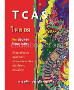 TCAS ไทย 09