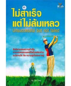ไม่สำเร็จ แต่ ไม่ล้มเหลว : Unsuccessful but not failed