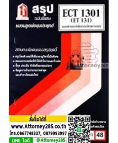 ชีทสรุป ECT 1301 (ET131) คอมพิวเตอร์เพื่อการเรียนการสอน