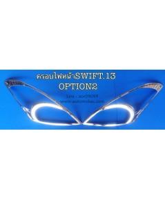 SUZUKI SWIFT 2013 ครอบไฟหน้า Option 2 เข้ารูปพอดี