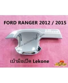 FORD RANGER 2015 เบ้ามือเปิด 2 ประตู 2 ชิ้น สีชุบโครเมี่ยม Lekone ดีไซน์สวย ทนทาน