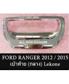 FORD RANGER 2012/2015 เบ้าท้าย กลาง ชุบโครเมี่ยม Lekone ดีไซน์สวย