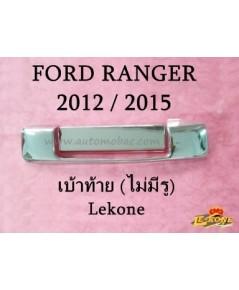 FORD RANGER 2012/ 2015 มือจับท้าย รุ่น ไม่มีรูกุญแจ ชุบโครเมี่ยม Lekone ดีไซน์สวย