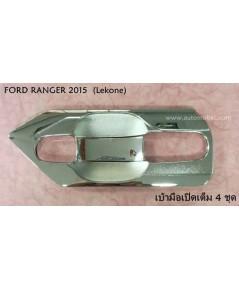 FORD RANGER 2015 เบ้ามือเปิด เต็ม 4 ประตู ชุบโครเมี่ยม Lekone ดีไซน์สวย