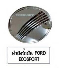 FORD ECO SPORT ครอบฝาถังน้ำมัน งานโครเมี่ยม