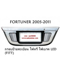 TOYOTA  FORTUNER 2005-2011 กรอบป้ายทะเบียน มีไฟหรี่ ไฟเบรค LED ยี่ห้อ FITT