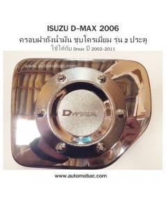 ISUZU DMAX 2002-2006 ครอบฝาถังน้ำมัน Dmax 2 ประตู ยี่ห้อ SW ชุบโครเมี่ยม ใช้ได้ทั้งกับรุ่น 2007-2011