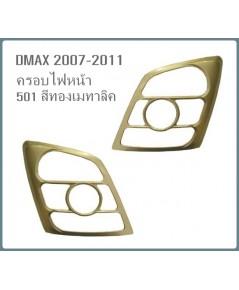 ISUZU DMAX 2007-2011 ครอบไฟหน้า สีตามตัวรถ ยี่ห้อ SW code 501 สีทองเมทาลิค