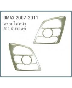 ISUZU DMAX 2007-2011 ครอบไฟหน้า สีตามตัวรถ ยี่ห้อ SW code 511 สีบรอนด์