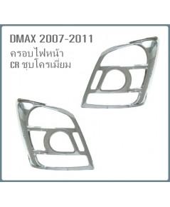 ISUZU DMAX 2007-2011 ครอบไฟหน้า สีตามตัวรถ ยี่ห้อ SW งานชุบโครเมี่ยม
