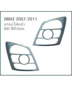ISUZU DMAX 2007-2011 ครอบไฟหน้า สีตามตัวรถ ยี่ห้อ SW code 937 สีฟ้าอ่อน