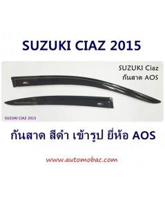 SUZUKI CIAZ 2015 กันสาดสีดำ เข้ารูป สวยงาม ยี่ห้อ AOS