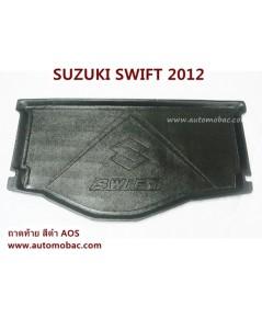 SUZUKI SWIFT 2012 ถาดท้าย สีดำ เข้ารูป สวยงาม AOS  สินค้าตัวนี้ ไม่ส่งไปรษณีย์ต้องรับหน้าร้าน