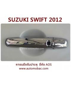 SUZUKI SWIFT 2012 ครอบมือจับประตู งานโครเมี่ยม สวยงาม AOS เข้ารูป ปกป้องรถ จากรอยขีดข่วน