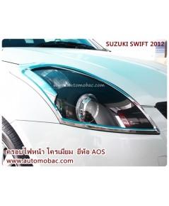 SUZUKI SWIFT 2012 ครอบไฟหน้า งานโครเมี่ยม สวยงาม AOS เข้ารูป ปกป้องรถ จากรอยขีดข่วน