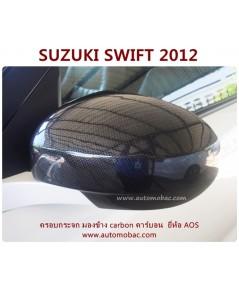 SUZUKI SWIFT 2012 ครอบกระจกมองข้าง คาร์บอน carbon สวยงาม AOS ปกป้องรถ จากรอยขีดข่วน