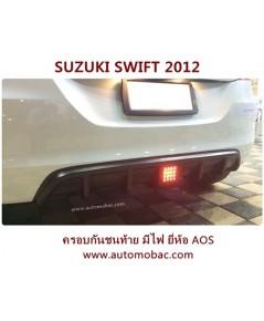 SUZUKI SWIFT 2012 ครอบกันชนท้าย มีไฟเบรค สวยงาม AOS ปกป้องรถ จากรอยขีดข่วน