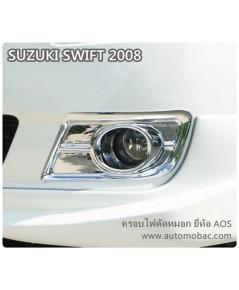 SUZUKI SWIFT 2008-11 ครอบไฟตัดหมอก งานโครเมี่ยม สวยงาม ยี่ห้อ AOS