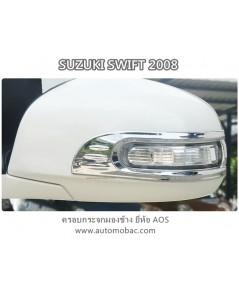 SUZUKI SWIFT 2008-11 ครอบช่องไฟ ไฟหน้า งานโครเมี่ยม สวยงาม ยี่ห้อ AOS