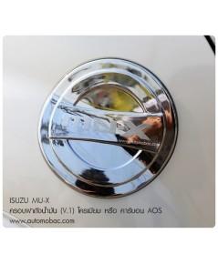 ISUZU MU-X ครอบฝาถังน้ำมัน V.1 มี 2 แบบให้เลือก งานโครเมี่ยม หรืองานคาร์บอน  ยี่ห้อ AOS ดีไซด์สวยงาม