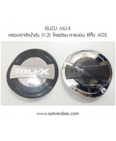 ISUZU MU-X ครอบฝาถังน้ำมัน V.2 มี 2 แบบให้เลือก งานโครเมี่ยม หรืองานคาร์บอน  ยี่ห้อ AOS ดีไซด์สวยงาม