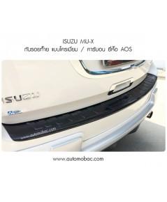 ISUZU MU-X กันรอยท้าย มี 2 แบบให้เลือก งานโครเมี่ยม หรือ งานคาร์บอน สีดำ  ยี่ห้อ AOS ดีไซด์สวยงาม เข