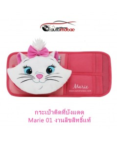 Marie 01 กระเป๋าติดที่บังแดด ทั้งยังติดตั้งง่าย และไม่เปลืองเนื้อที่บนรถอีกด้วย งานลิขสิทธิ์แท้