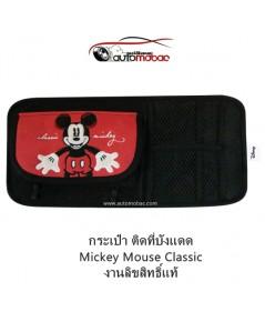 Mickey Mouse Classic กระเป๋าติดที่บังแดด มีช่องใส่ซีดี ติดที่บังแดด สะดวกสบายระหว่างขับรถ งานแท้