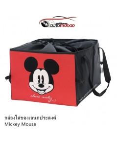 Mickey Mouse Classic กล่องใส่ของอเนกประสงค์ในรถ มีสายสะพายพกพาไปใช้ในที่ต่างๆได้ งานลิขสิทธิ์แท้
