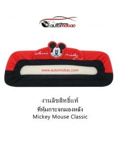 Mickey Mouse Classic ที่หุ้มกระจกมองหลัง ปกป้องจากความร้อน รอยขีดข่วน กันเปื้อน งานลิขสิทธิ์แท้