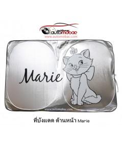 Marie 01 ม่านบังแดดด้านหน้า ใช้บังแดดเพื่อปกป้อง UV และความร้อนที่ผ่านเข้ามาในขณะที่รถยนต์จอดตากแดด