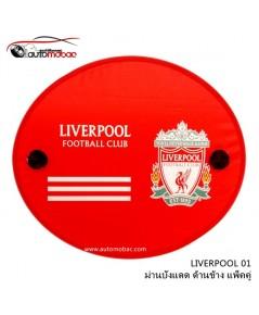 Liverpool 01 ม่านบังแดด ด้านข้าง แพ็คคู่ ป้องกันUV ความร้อน งานลิขสิทธิ์แท้ ใช้ได้ทุกรุ่น