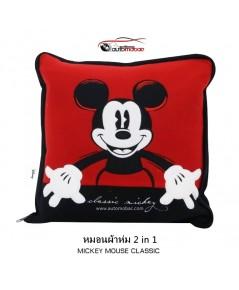 Mickey Mouse Classic หมอนผ้าห่ม 2 in 1 เมื่อกางออกมาใช้เป็นผ้าห่มได้ ใช้ได้ทั้งในบ้านและในรถ งานแท้