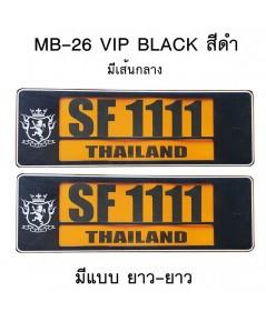กรอบป้ายทะเบียนรถยนต์ กันน้ำ MB-26 VIP สีดำ มีเส้นกลาง แบบ ยาว-ยาว ขนาด 48 x 16 cm.