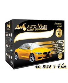 ผ้าคลุมรถ ครึ่งคัน Auto-Mate Extra Sunguard ผ้าคลุมรถฟลอยด์แบบครึ่งคัน Free size สำหรับรถ SUV