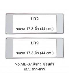 กรอบป้ายทะเบียนกันน้ำ MB-37 สีขาว ขอบดำ ยาว-ยาว ไม่มีเส้นกลาง ระบบคลิปล็อค 8 จุด พร้อมน็อตอะไหล่