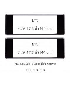 กรอบป้ายทะเบียนกันน้ำ MB-48 สีดำ ขอบขาว ยาว-ยาว ไม่มีเส้นกลาง ระบบคลิปล็อค 8 จุด พร้อมน็อตอะไหล่