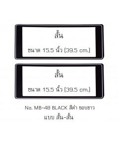 กรอบป้ายทะเบียนกันน้ำ MB-48 สีดำ ขอบขาว สั้น-สั้น ไม่มีเส้นกลาง ระบบคลิปล็อค 8 จุด พร้อมน็อตอะไหล่