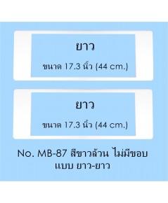 กรอบป้ายทะเบียนกันน้ำ MB-87 สีขาวล้วน ALL WHITE ยาว-ยาว ระบบคลิปล็อค 8 จุด พร้อมน็อตอะไหล่